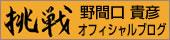 野間口貴彦オフィシャルブログ